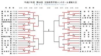 2016男3回戦.jpg